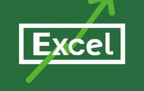 Excel表格接龙工具